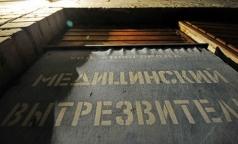 Нужно ли возрождать в России медвытрезвители
