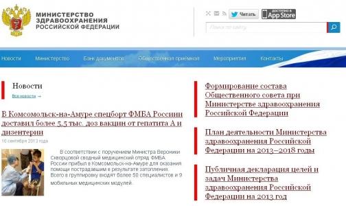 Минздрав просят не тратить 25 миллионов на новый сайт