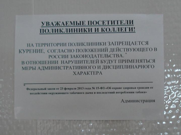 Как выполняется закон о запрете курения в медицинских учреждениях Петербурга