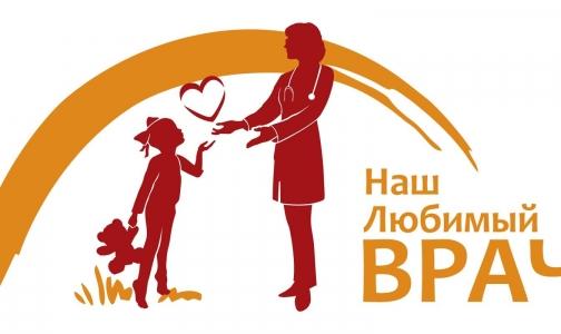 Жители Петербурга выберут лучшего детского врача