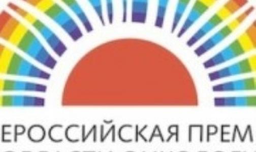 В Петербурге наградили лучших онкологов страны