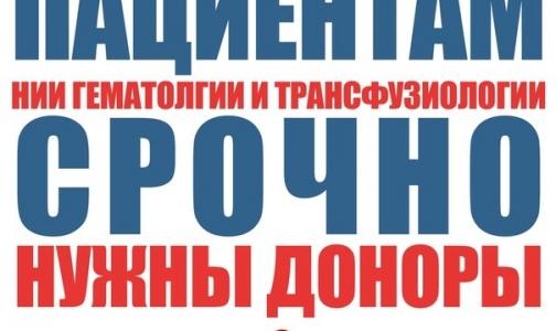 Петербуржцам с тяжелыми заболеваниями крови катастрофически не хватает доноров