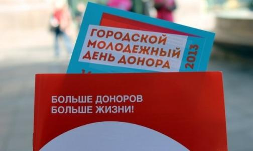 Где сдать кровь в молодежный день донора в Петербурге 16 октября