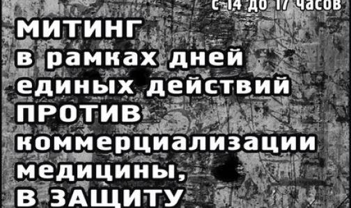 В субботу врачи Петербурга выйдут на митинг «За достойную медицину»