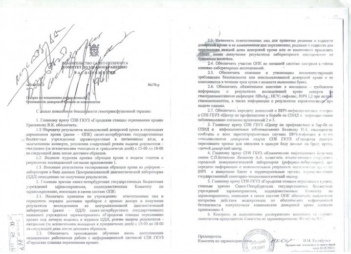 Почему за переливание ребенку крови с ВИЧ в Петербурге судят «стрелочника»