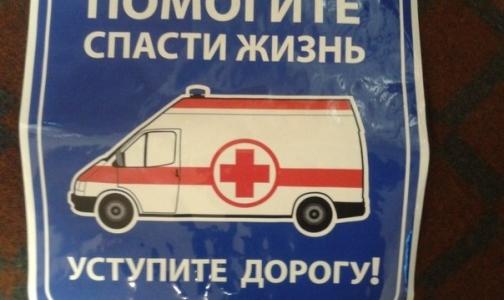 Водители петербургской «Скорой» предлагают автомобилистам спасать жизни пациентов