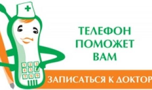 Петербуржцам упростят запись к врачу по телефону