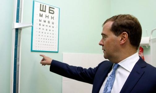 Медведев поручил разработать для каждого региона РФ свою модель организации здравоохранения