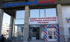 В каких аптеках Петербурга можно получить льготные лекарства