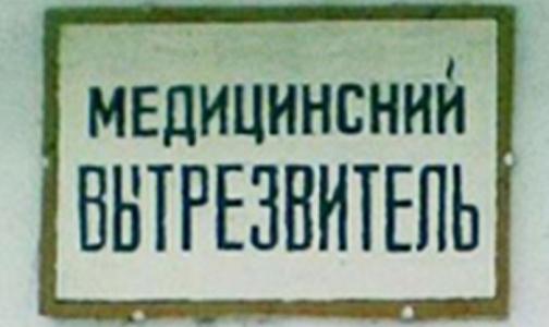МВД и Минздрав договорились о восстановлении вытрезвителей