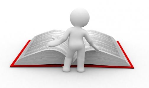 Минздрав составил словарь терминов в области медицинского образования