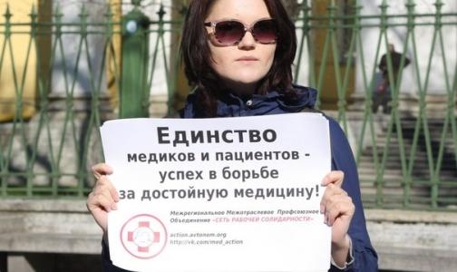 Петербургские медики митинговали в поддержку североморских коллег