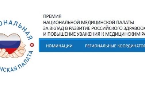 Премию Национальной медицинской палаты врачам, студентам и журналистам вручат в Москве