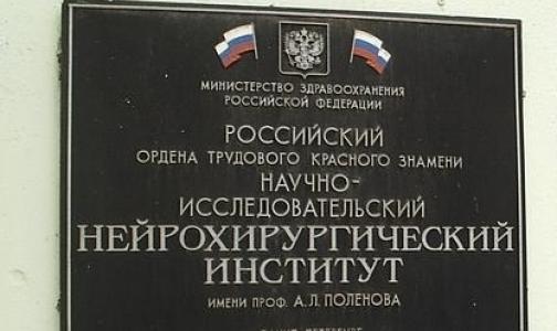 Институт нейрохирургии им. Поленова станет филиалом Центра им. Алмазова