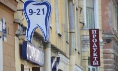 Треть россиян готовы ходить к стоматологу без лицензии