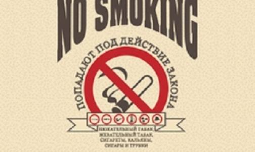 Курильщикам оставили лишь просторы улиц