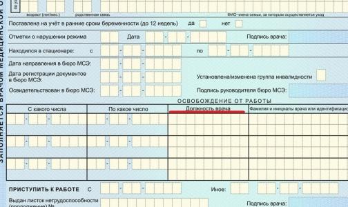 Из больничного листа просят убрать информацию о специальности врача
