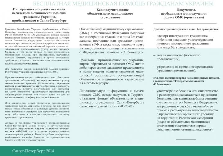 Как жители Украины могут получить медицинскую помощь в Петербурге