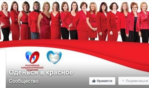 Женщины в красном: в России стартовала акция «за здоровое сердце»