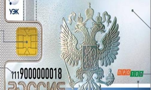 Электронные карты вместо бумажных полисов ОМС в Петербурге — дефицит