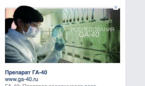 ФАС разберется, как в соцсети попала реклама незарегистрированного лекарства от рака
