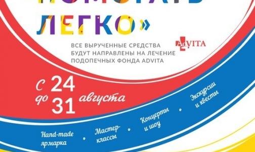 Благотворительный фестиваль соберет деньги для пациентов с онкозаболеваниями