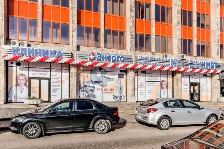 Новая клиника «Энерго» открылась на площади Конституции