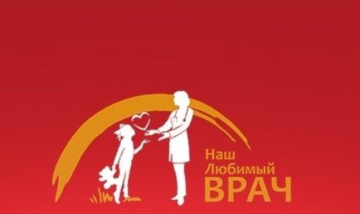 В Ленинградской области выберут любимых детских врачей