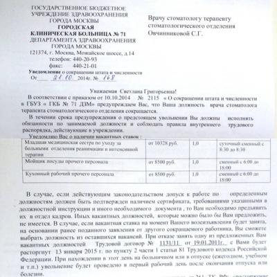 Ждет ли Петербург закрытие больниц по-московски