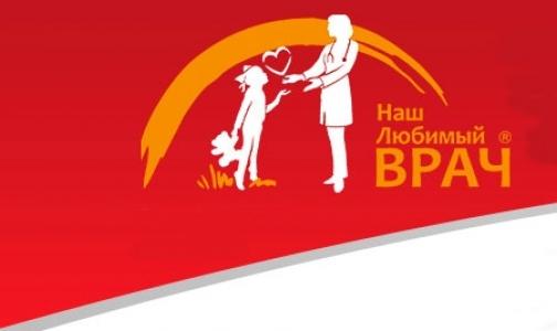 В Петербурге стартовал конкурс «Наш любимый врач»