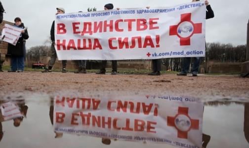 Петербург не собирается участвовать во Всероссийской акции протеста врачей