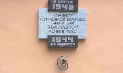 Введенскую больницу украсила мемориальная доска в память о врачах-блокадниках