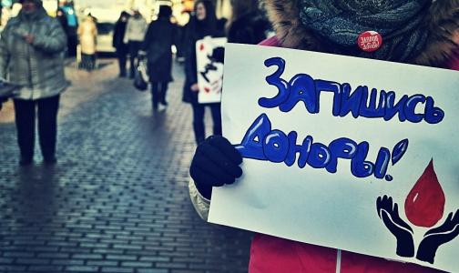 Петербургу не хватает донорской крови, особенно - с отрицательным резус-фактором