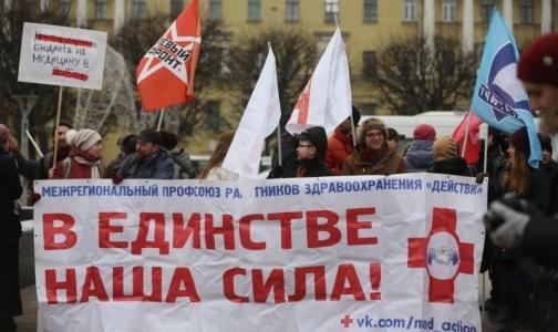 Петербургские врачи выйдут на митинг 4 апреля