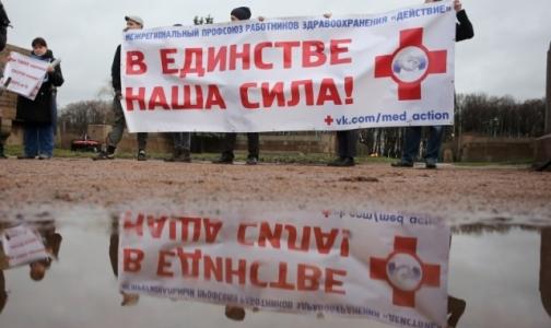 Врачи московских поликлиник призвали коллег к «итальянской забастовке»