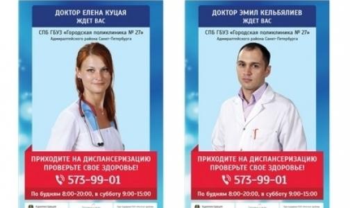 Фото участковых врачей в метро вдохновили петербуржцев пройти диспансеризацию