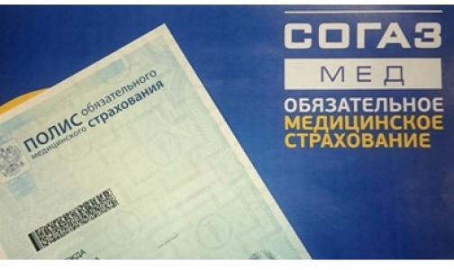 Страховая компания «СОГАЗ-Мед» стала ближе к жителям Петербурга и Ленинградской области