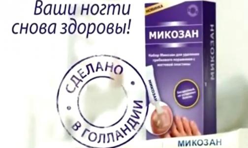 За «незаконные гарантии» излечения от грибка ногтей компания заплатит 200 тысяч рублей