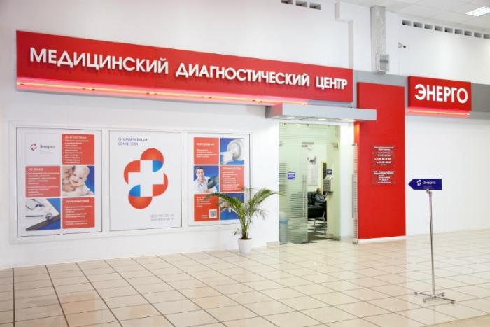 Медицинский диагностический центр «Энерго» *****
