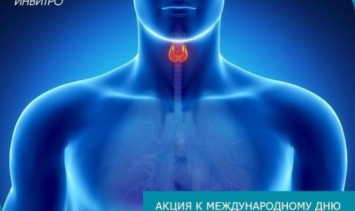 ИНВИТРО: «Проверь себя» к Всемирному дню здоровья щитовидной железы