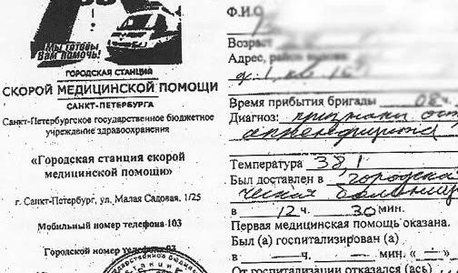 Петербуржцы предъявляют работодателям несуществующие справки от «Скорой»