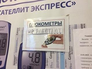 Ампутация пальца при диабете