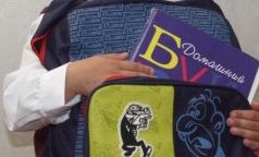Роспотребнадзор назвал оптимальный вес школьного рюкзака