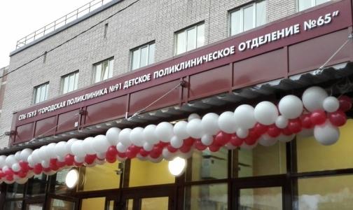 В Петербурге открылась новая детская поликлиника