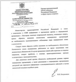 Минздрав рекомендовал охранять врачей после убийства пациента в Белгороде