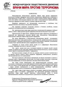 Российских врачей записывают в добровольцы для борьбы с терроризмом