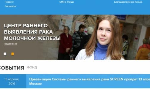 В России запустили онлайн-сервис для выявления риска развития рака