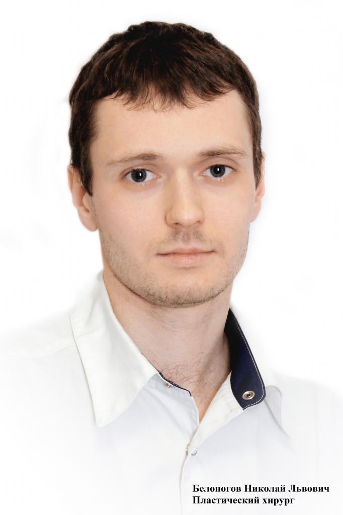 Белоногов лев игоревич клиника пластической хирургии