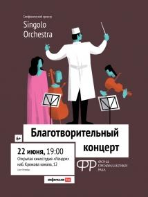 В Петербурге пройдет симфонический концерт в поддержку молодых онкологов