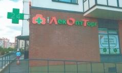 ФАС требует от «ЛекОптТорг» сменить название аптек